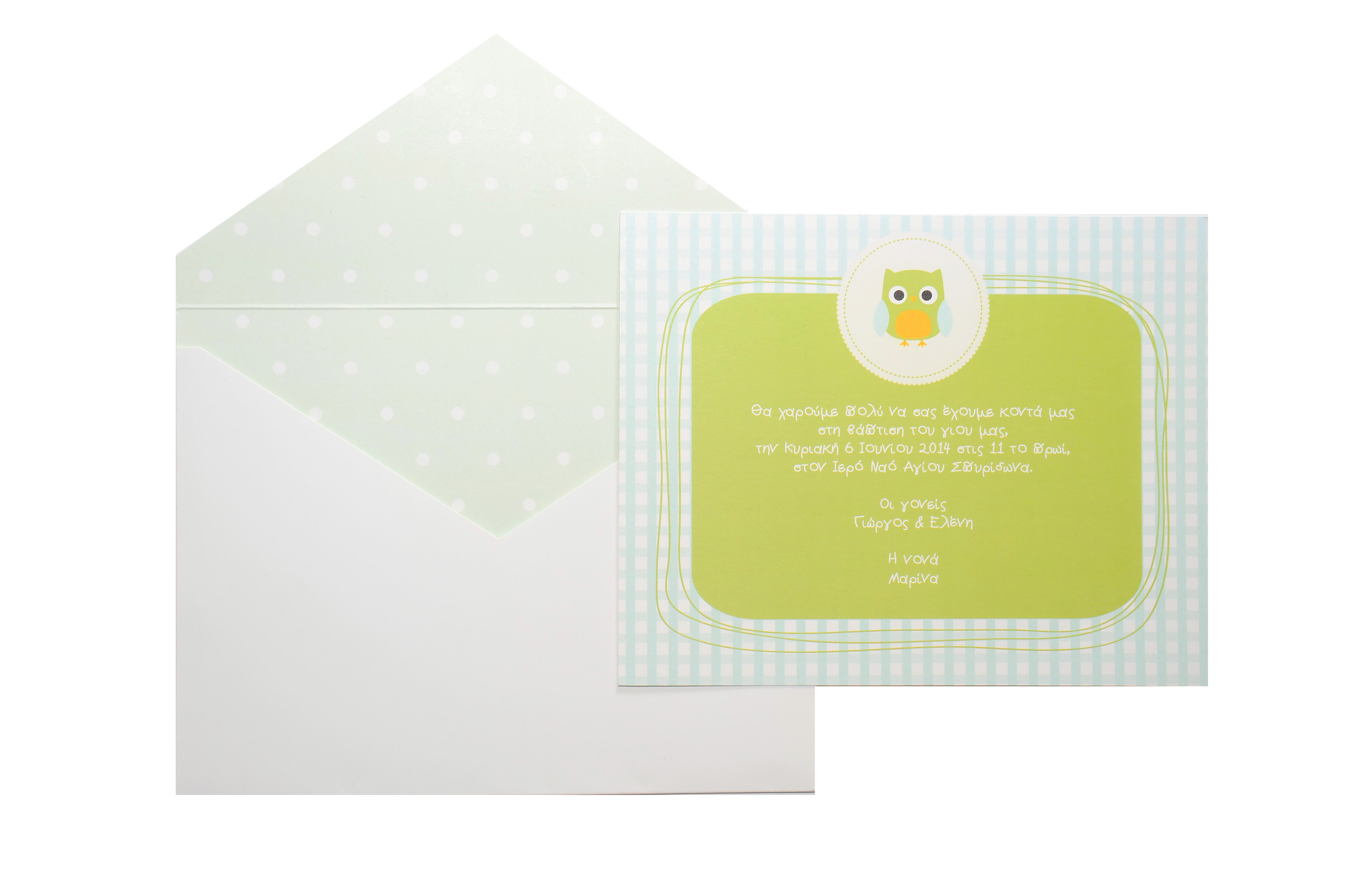Little Owl green